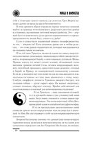 Руны и амулеты. Большая книга талисманов — фото, картинка — 14