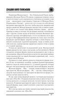 Руны и амулеты. Большая книга талисманов — фото, картинка — 15