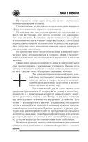 Руны и амулеты. Большая книга талисманов — фото, картинка — 8