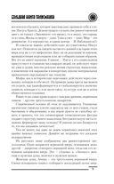 Руны и амулеты. Большая книга талисманов — фото, картинка — 9