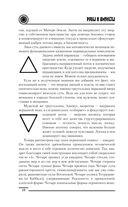 Руны и амулеты. Большая книга талисманов — фото, картинка — 10