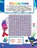 Тролли 2. Задания и головоломки в стиле фанк (с наклейками) — фото, картинка — 2