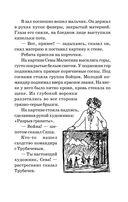 Васек Трубачев и его товарищи — фото, картинка — 10