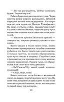 Васек Трубачев и его товарищи — фото, картинка — 12