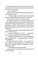 Васек Трубачев и его товарищи — фото, картинка — 13