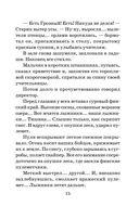 Васек Трубачев и его товарищи — фото, картинка — 14