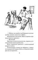 Васек Трубачев и его товарищи — фото, картинка — 5