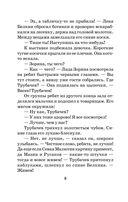 Васек Трубачев и его товарищи — фото, картинка — 7
