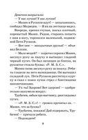 Васек Трубачев и его товарищи — фото, картинка — 8