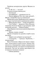 Васек Трубачев и его товарищи — фото, картинка — 9