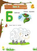 Учимся писать — фото, картинка — 5