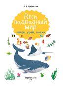 Весь подводный мир — фото, картинка — 1