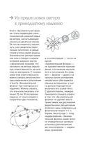 Занимательная физика — фото, картинка — 7