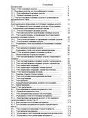 Бухгалтерский учет. Учебное пособие — фото, картинка — 1