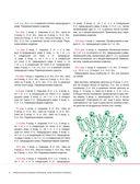 Энциклопедия вязания крючком. Ваш уютный пэчворк — фото, картинка — 6