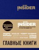 Book Insider (синий) — фото, картинка — 1