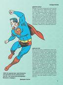 Супермен. Полная энциклопедия Человека из Стали — фото, картинка — 11
