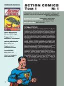 Супермен. Полная энциклопедия Человека из Стали — фото, картинка — 12
