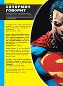 Супермен. Полная энциклопедия Человека из Стали — фото, картинка — 14