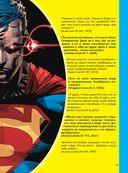 Супермен. Полная энциклопедия Человека из Стали — фото, картинка — 15