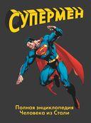 Супермен. Полная энциклопедия Человека из Стали — фото, картинка — 3