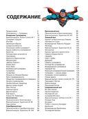 Супермен. Полная энциклопедия Человека из Стали — фото, картинка — 4