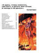 Супермен. Полная энциклопедия Человека из Стали — фото, картинка — 5