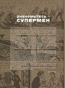 Супермен. Полная энциклопедия Человека из Стали — фото, картинка — 8