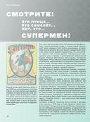 Супермен. Полная энциклопедия Человека из Стали — фото, картинка — 10