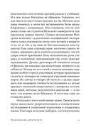 Подчинение авторитету (м) — фото, картинка — 7