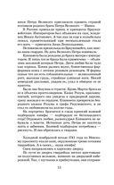 Александр II — фото, картинка — 11
