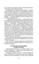 Александр II — фото, картинка — 12