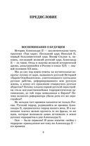 Александр II — фото, картинка — 3