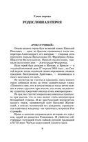 Александр II — фото, картинка — 8