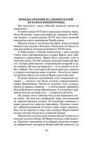 Александр II — фото, картинка — 9