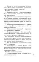 Летний детектив — фото, картинка — 14