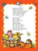 Книга для семейного чтения. Для детей от 3 месяцев до 6 лет — фото, картинка — 10