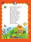 Книга для семейного чтения. Для детей от 3 месяцев до 6 лет — фото, картинка — 11