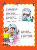 Книга для семейного чтения. Для детей от 3 месяцев до 6 лет — фото, картинка — 12