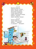 Книга для семейного чтения. Для детей от 3 месяцев до 6 лет — фото, картинка — 13