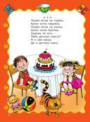 Книга для семейного чтения. Для детей от 3 месяцев до 6 лет — фото, картинка — 14