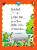 Книга для семейного чтения. Для детей от 3 месяцев до 6 лет — фото, картинка — 15