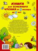 Книга для семейного чтения. Для детей от 3 месяцев до 6 лет — фото, картинка — 16