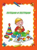 Книга для семейного чтения. Для детей от 3 месяцев до 6 лет — фото, картинка — 3