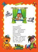 Книга для семейного чтения. Для детей от 3 месяцев до 6 лет — фото, картинка — 4