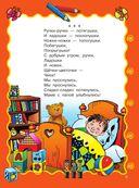 Книга для семейного чтения. Для детей от 3 месяцев до 6 лет — фото, картинка — 5