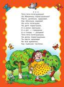 Книга для семейного чтения. Для детей от 3 месяцев до 6 лет — фото, картинка — 6