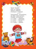 Книга для семейного чтения. Для детей от 3 месяцев до 6 лет — фото, картинка — 7