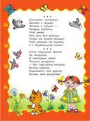 Книга для семейного чтения. Для детей от 3 месяцев до 6 лет — фото, картинка — 8