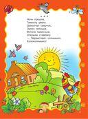 Книга для семейного чтения. Для детей от 3 месяцев до 6 лет — фото, картинка — 9